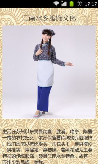 中国传统服饰文化