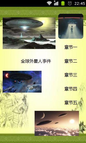 玩書籍App|全球外星人事件免費|APP試玩
