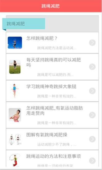 跳绳减肥|玩健康App免費|玩APPs