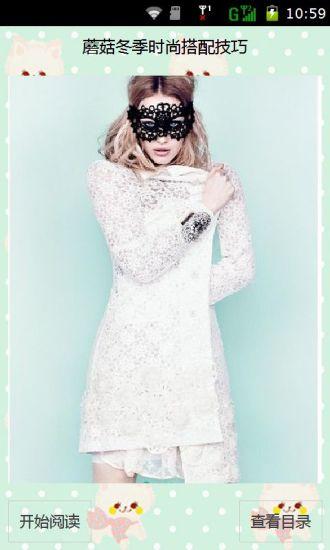 蘑菇冬季时尚搭配技巧