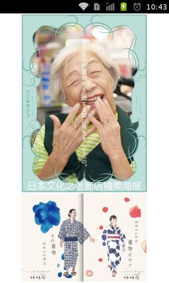 日本文化之老商店精美海报