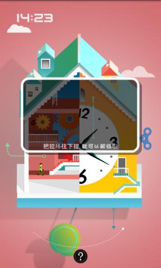 时钟房子主题锁屏