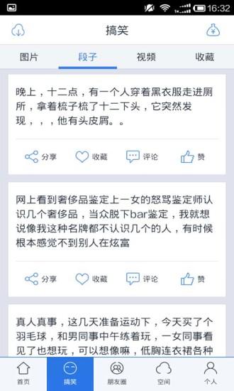 爱奇艺PPS(tv.pps.mobile)_4.6.1 ...