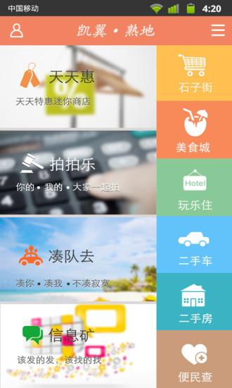 玩生活App|余姚熟地生活圈免費|APP試玩