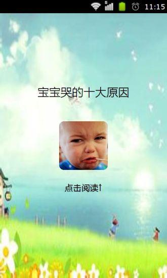 宝宝哭的十大原因