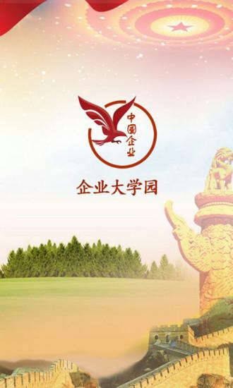 中国企业培训