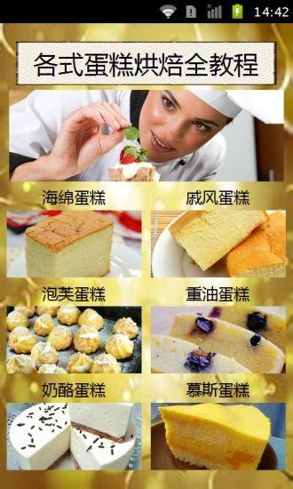 各式蛋糕烘焙全教程