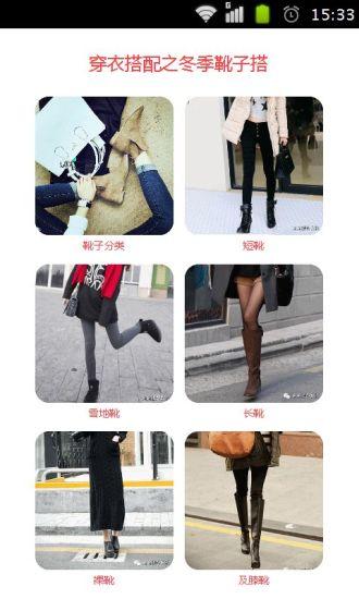 穿衣搭配之冬季靴子搭