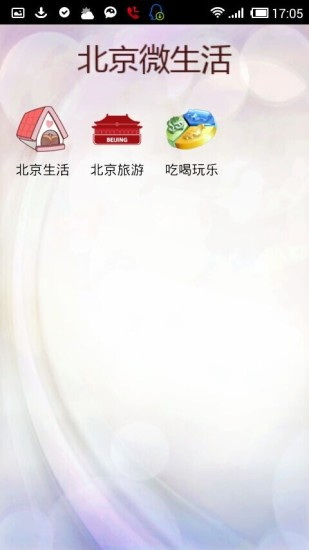 北京微生活