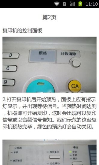 复印机使用方法