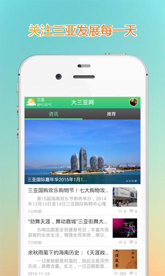玩社交App 大三亚网免費 APP試玩