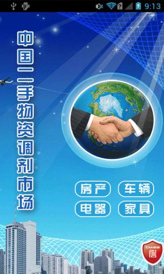 中国二手物资调剂市场