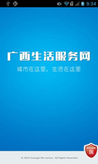 广西生活服务网