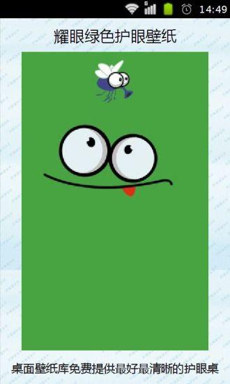 耀眼绿色护眼壁纸