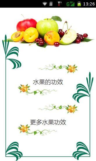 水果的功效