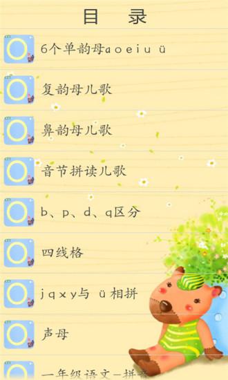 儿童学拼音之口诀记忆法