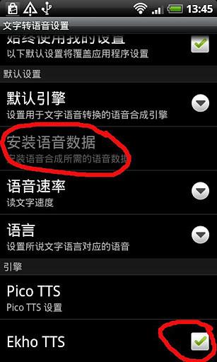 Ekho TTS 粤语 普通话