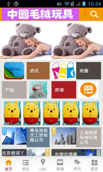 玩生活App|中国毛绒玩具免費|APP試玩