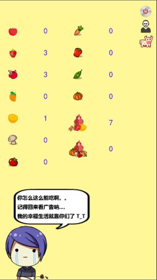 大叔吃水果|玩休閒App免費|玩APPs