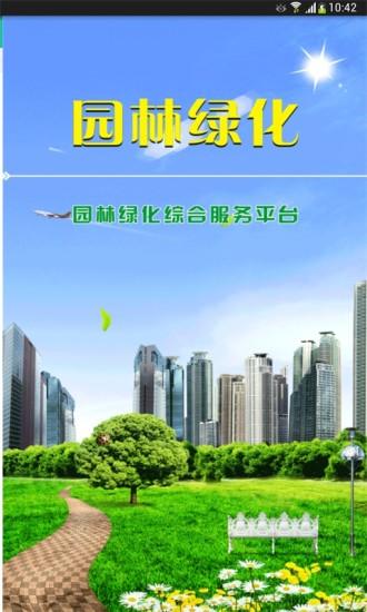 园林绿化云平台