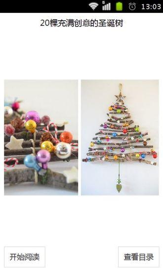 20棵充满创意的圣诞树