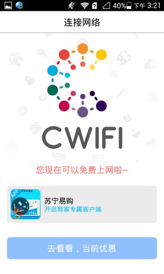 CWIFI客户端