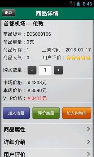 玩免費交通運輸APP|下載中国特价机票平台 app不用錢|硬是要APP
