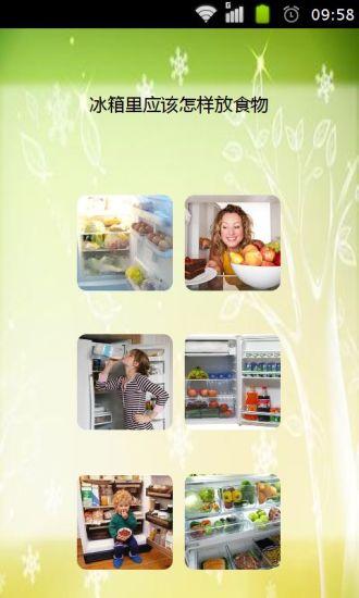 冰箱里应该怎样放食物