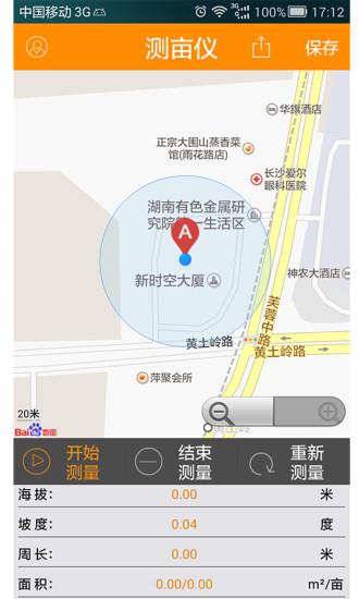 土流网GPS测亩仪