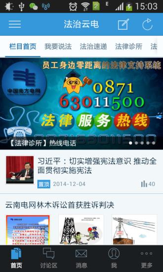 云南电网|玩新聞App免費|玩APPs