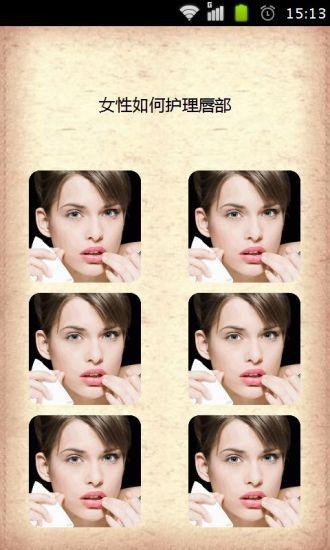 女性如何护理唇部