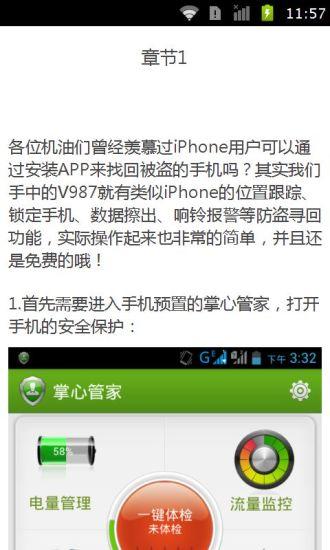 玩免費書籍APP|下載手机遗失怎么找回 app不用錢|硬是要APP