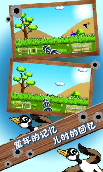 玩免費休閒APP 下載猎鸭行动 app不用錢 硬是要APP