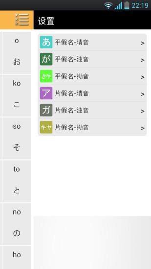 日语五十音图专业版