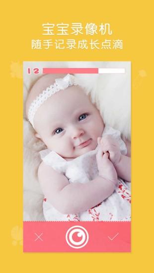 玩免費教育APP|下載口袋宝宝 app不用錢|硬是要APP