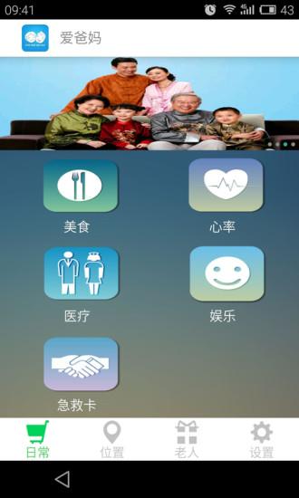玩生活App 爱爸妈免費 APP試玩
