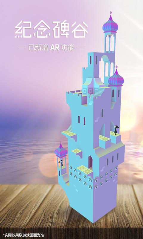 纪念碑谷 完整版游戏截图