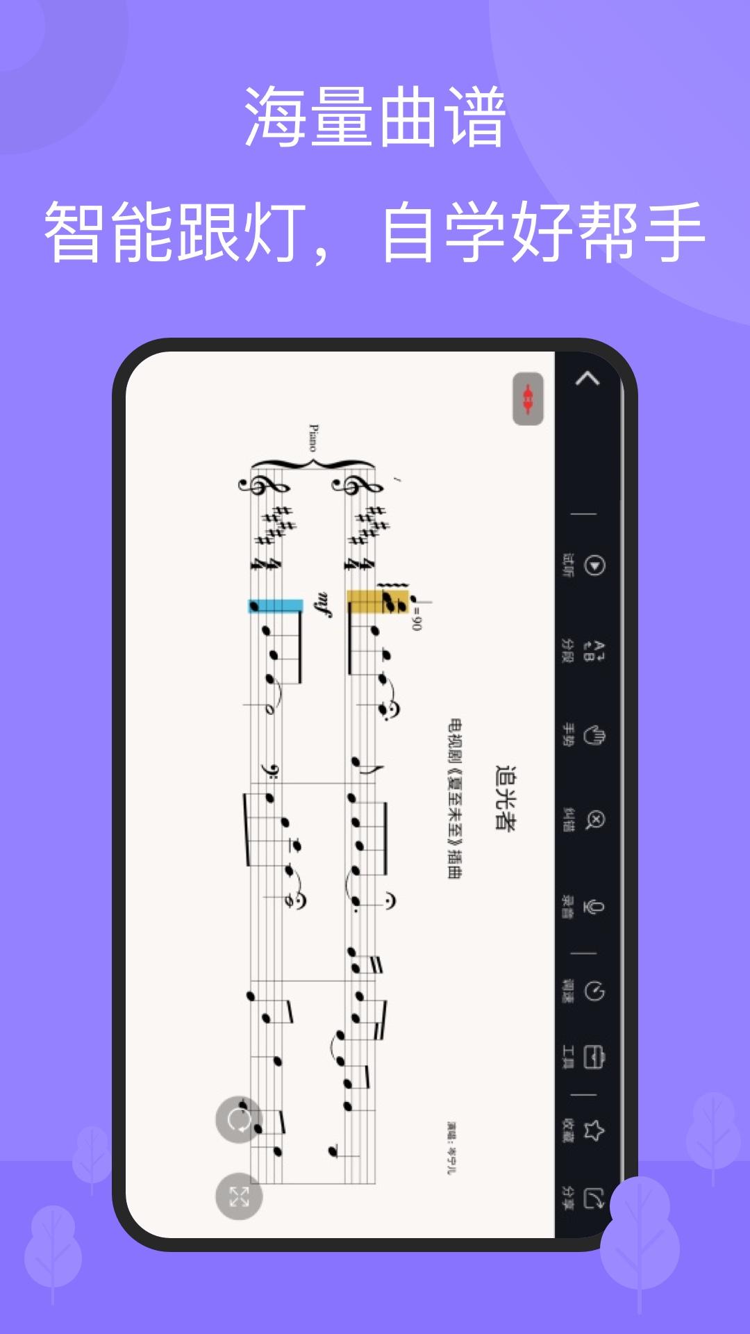 智能钢琴截图5