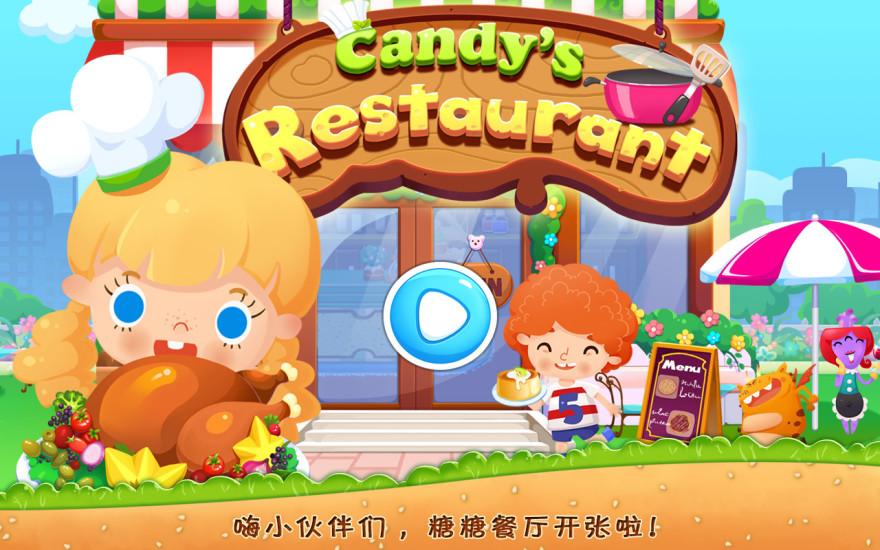 玩免費休閒APP|下載糖糖餐厅 app不用錢|硬是要APP