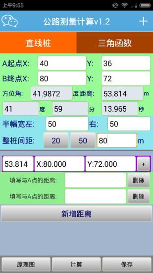 公路测量计算