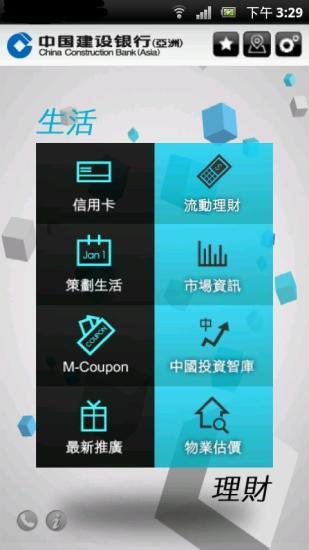 建行 亚洲 手机应用程序