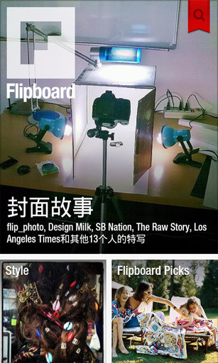 Flipboard 全球通用版