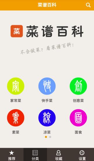 玩生活App|菜谱百科免費|APP試玩