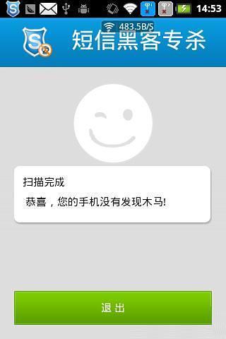 安全管家-短信黑客专杀