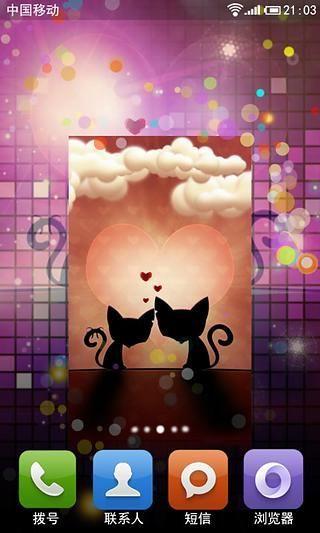 情侣主题动态锁屏壁纸