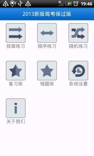 2013新版驾考保过版