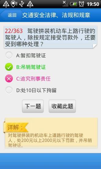 【免費教育App】2013新版驾考保过版-APP點子