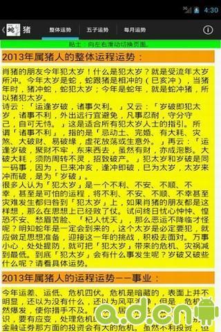 臺灣桃園國際機場-航班資訊手機APP