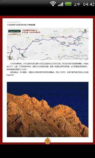 西藏旅游摄影路线