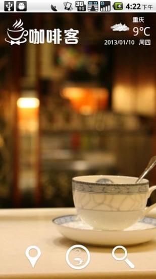 免費下載生活APP|咖啡客 app開箱文|APP開箱王